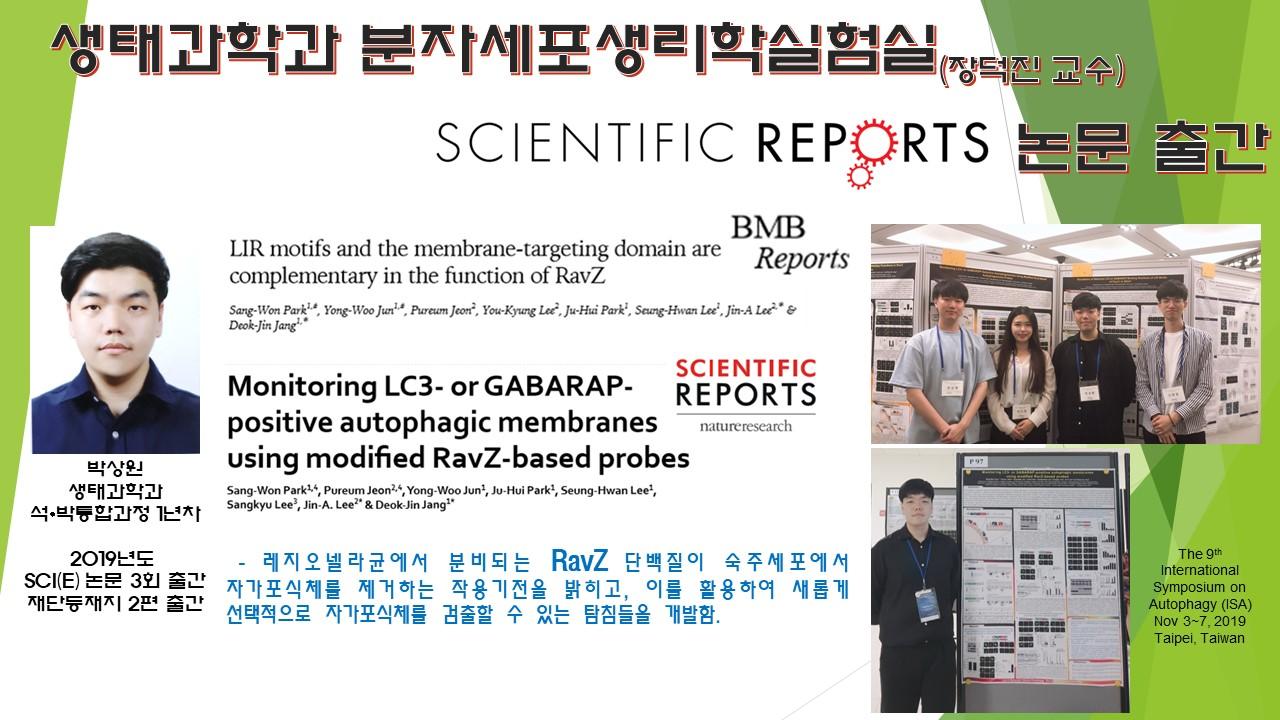 생태과학과 분자세포생리학실험실 SCIENTIFIC REPORTS 논문 출간