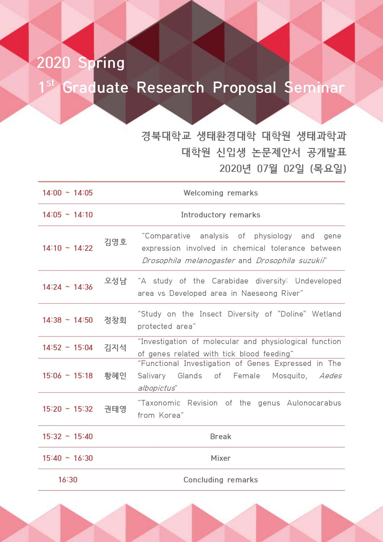 2020 대학원생 논문제안서 공개발표 일정표
